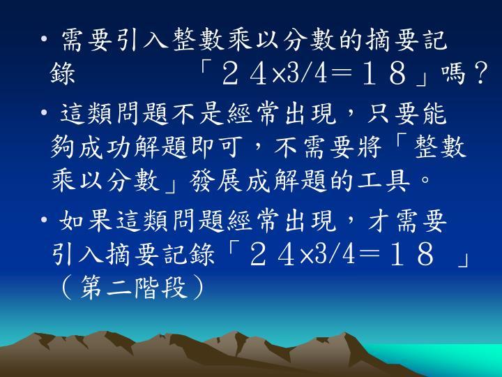 需要引入整數乘以分數的摘要記錄        「24