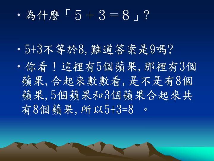 為什麼「5+3=8」