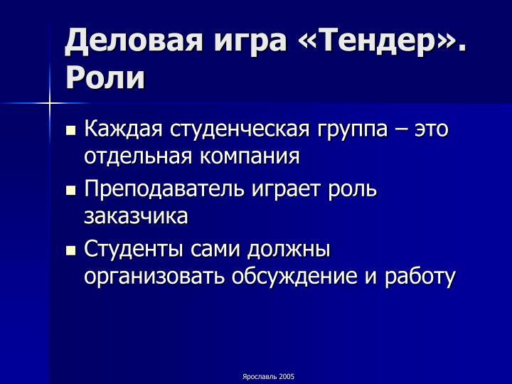 Деловая игра «Тендер».