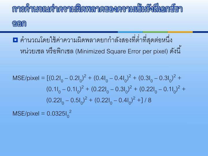การคำนวณค่าความผิดพลาดของความเข้มรังสีเอกซ์ขาออก
