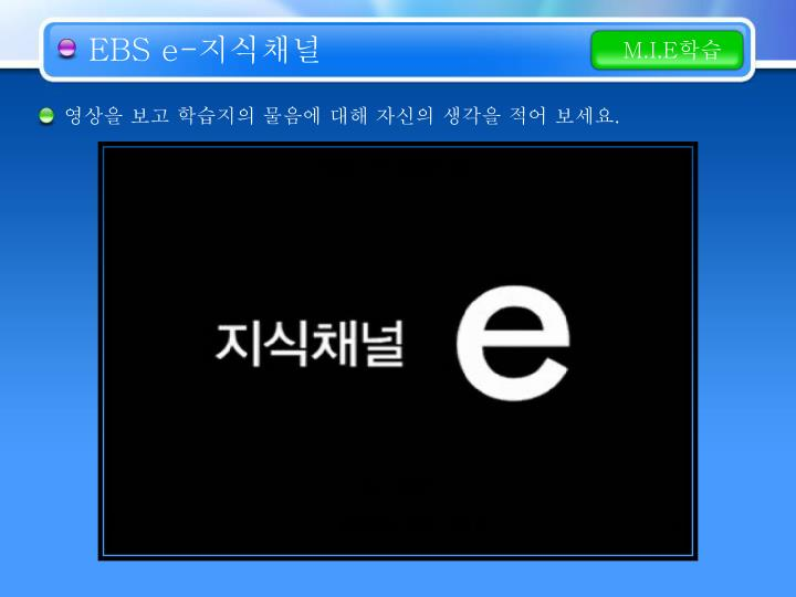 EBS e-