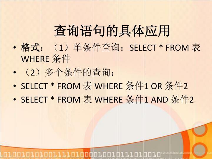 查询语句的具体应用