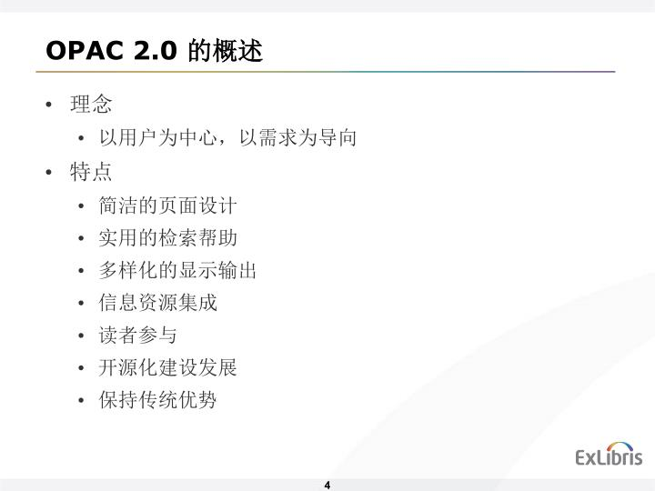 OPAC 2.0