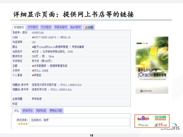 详细显示页面:提供网上书店等的链接