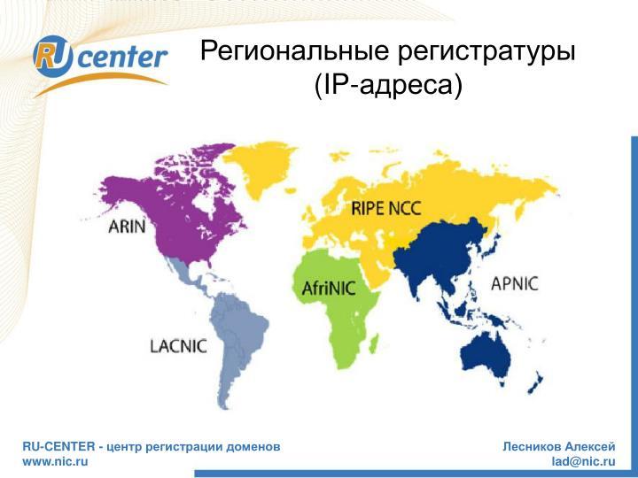 Региональные регистратуры