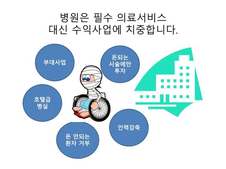 병원은 필수 의료서비스