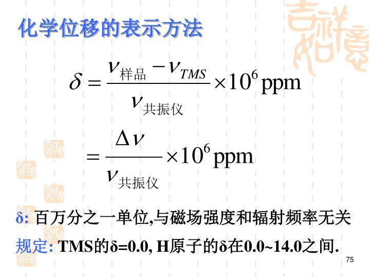 化学位移的表示方法