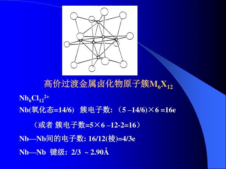 高价过渡金属卤化物原子簇