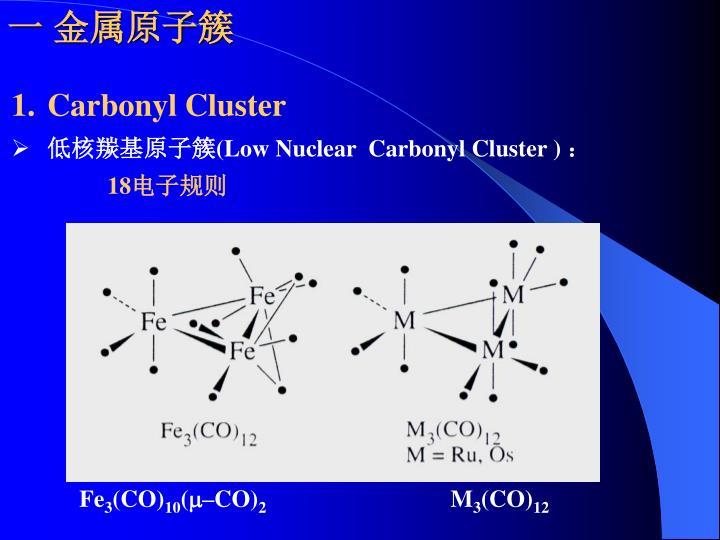 一 金属原子簇