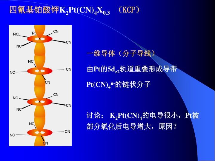 四氰基铂酸钾