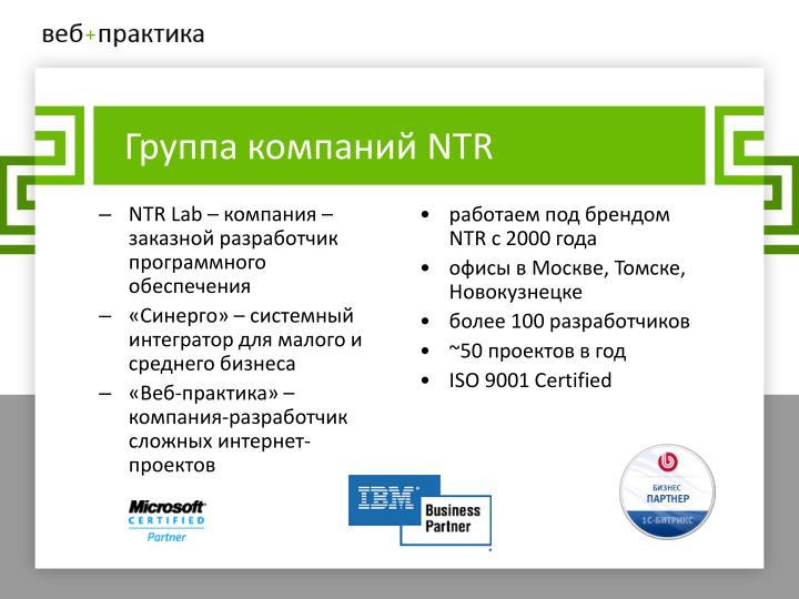 Группа компаний NTR