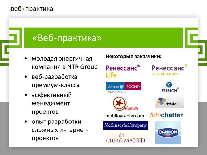 «Веб-практика»