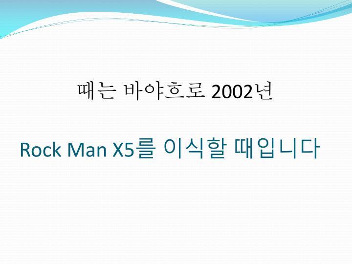 Rock Man X5