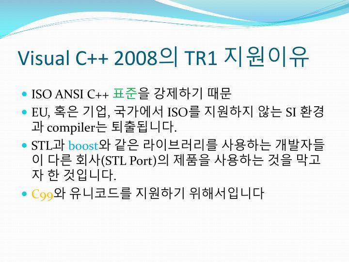 Visual C++ 2008