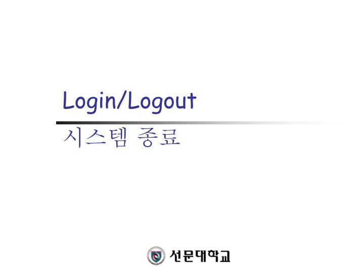 Login/Logout