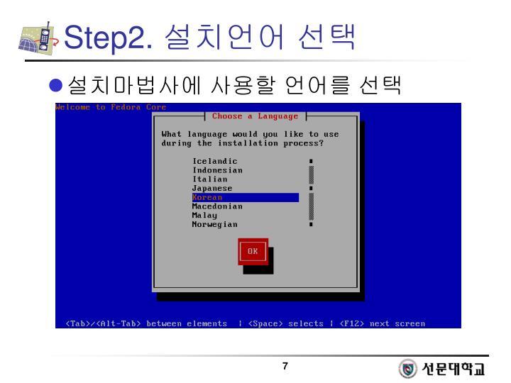 Step2.