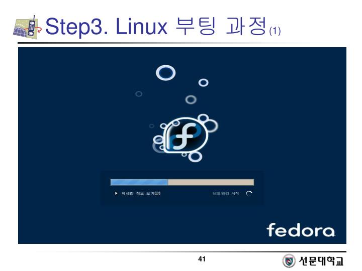 Step3. Linux