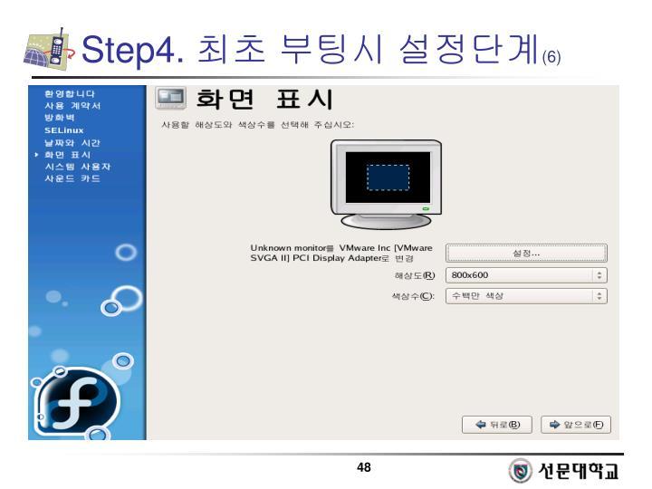 Step4.