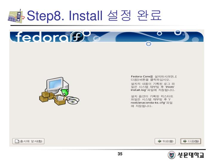 Step8. Install