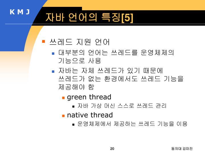 자바 언어의 특징