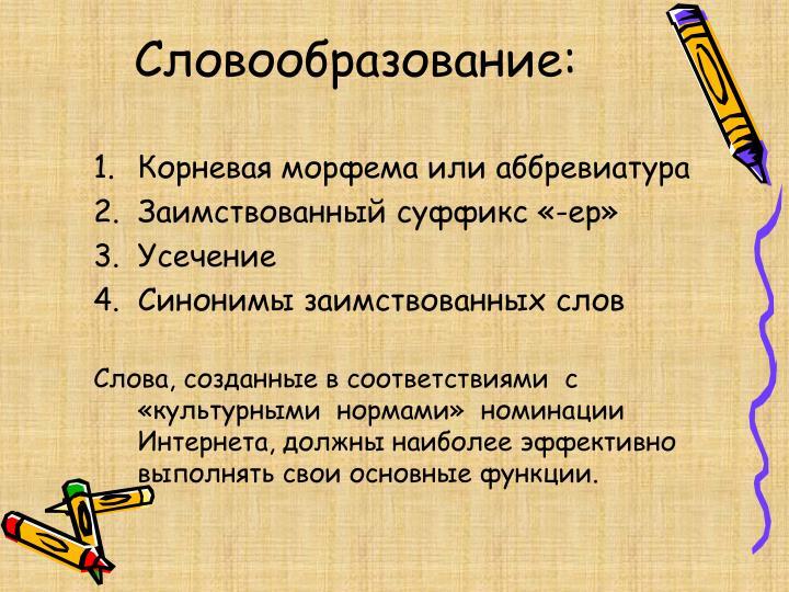 Словообразование:
