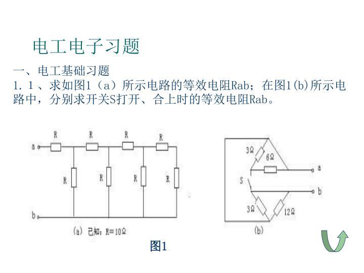 电工电子习题