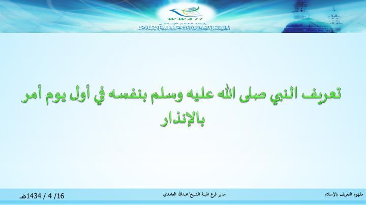 تعريف النبي صلى الله عليه وسلم بنفسه في أول يوم أمر بالإنذار