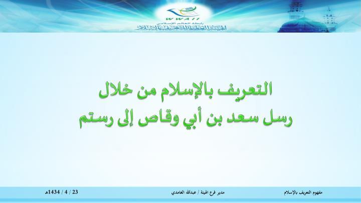 التعريف بالإسلام من خلال