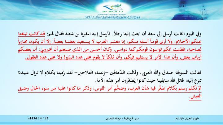 وفي اليوم الثالث أرسل إلى سعد أن ابعث إلينا رجلاً. فأرسل إليه المغيرة بن شعبة فقال لهم: