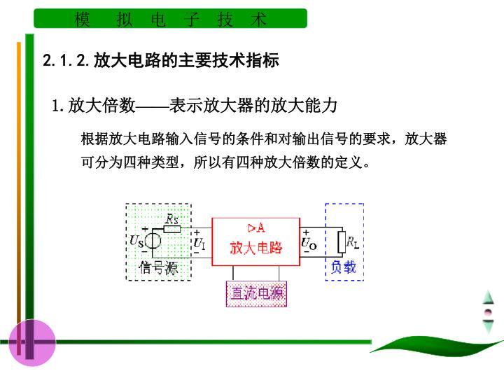 根据放大电路输入信号的条件和对输出信号的要求,放大器