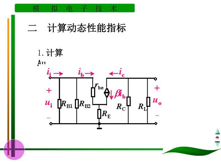 二  计算动态性能指标