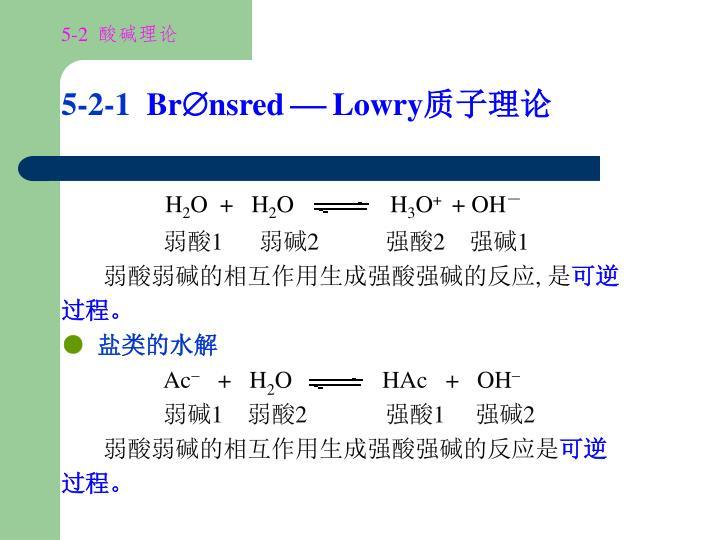 5-2  酸碱理论
