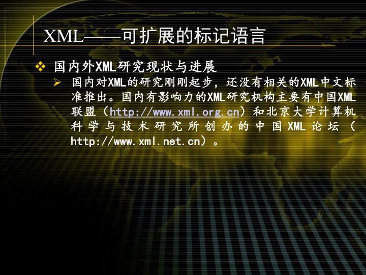 XML——