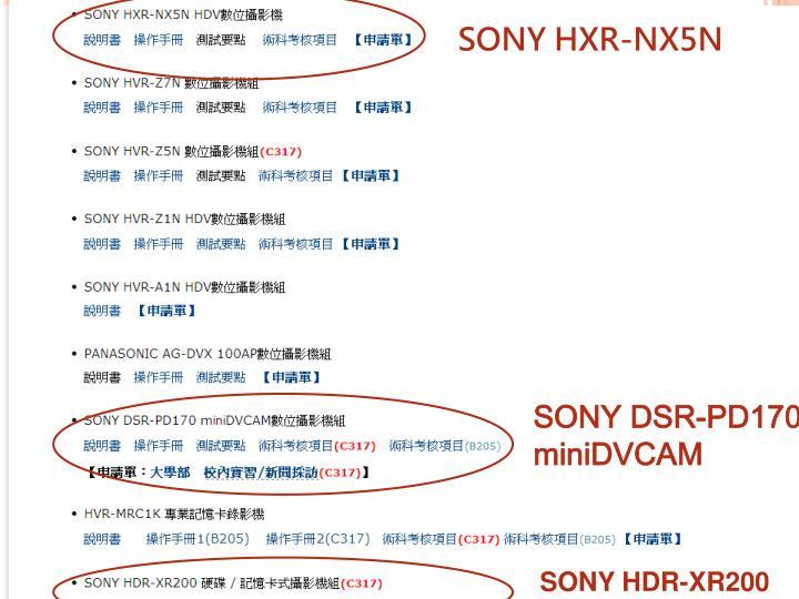 SONY HXR-NX5N
