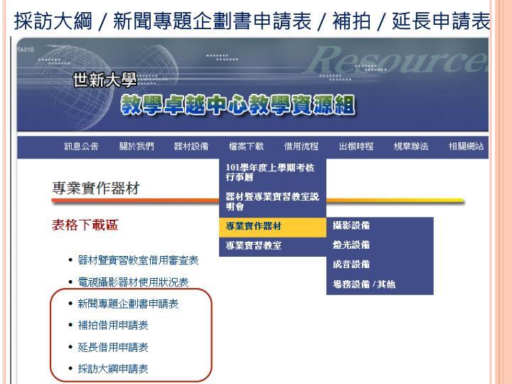 採訪大綱/新聞專題企劃書申請表/補拍/延長申請表