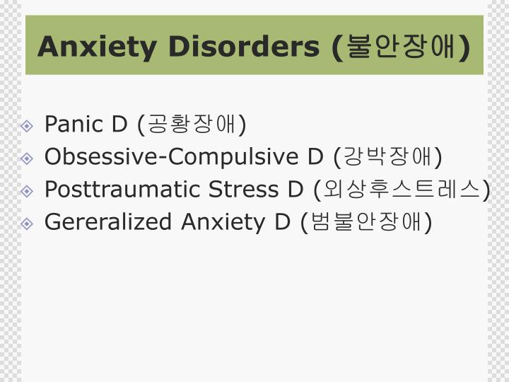 Anxiety Disorders (