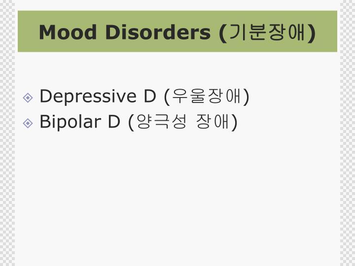 Mood Disorders (