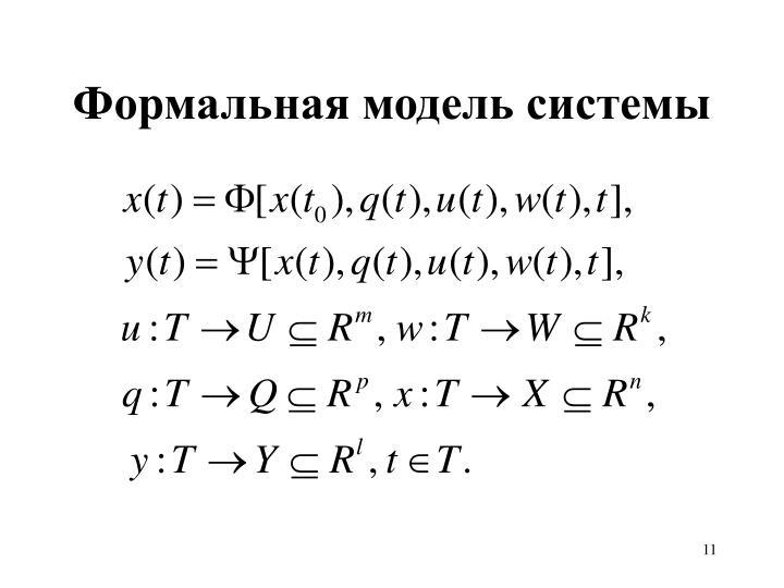 Формальная модель системы