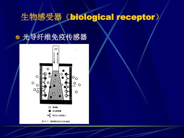 生物感受器(