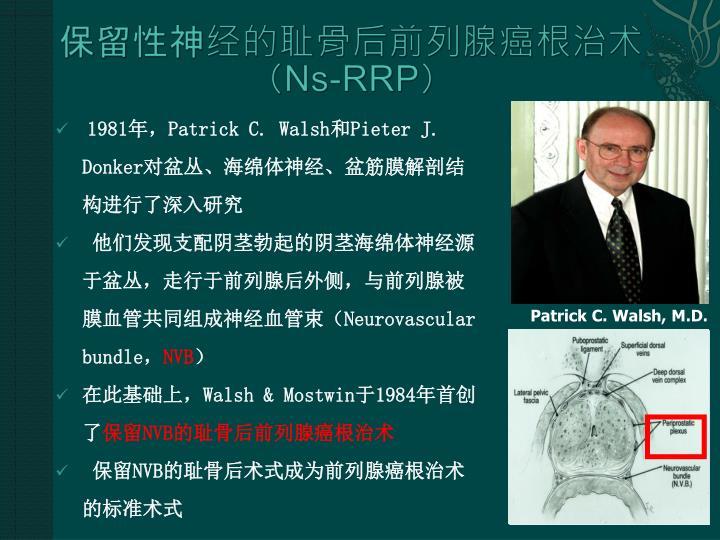 保留性神经的耻骨后前列腺癌根治术