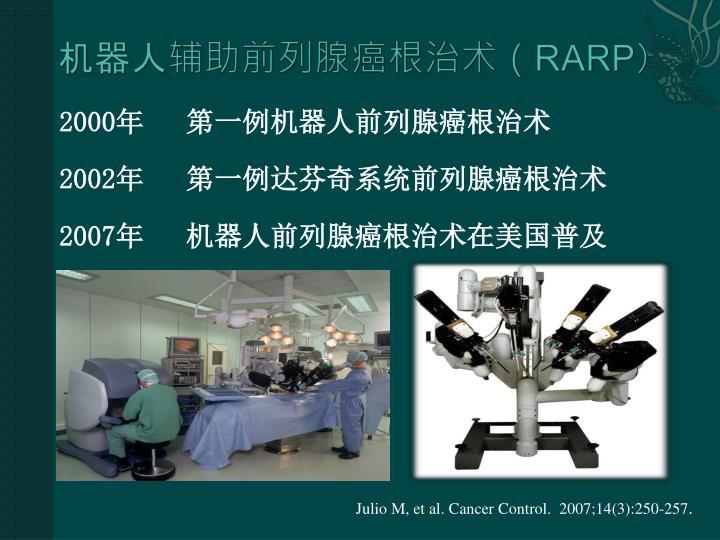 机器人辅助前列腺癌根治术(