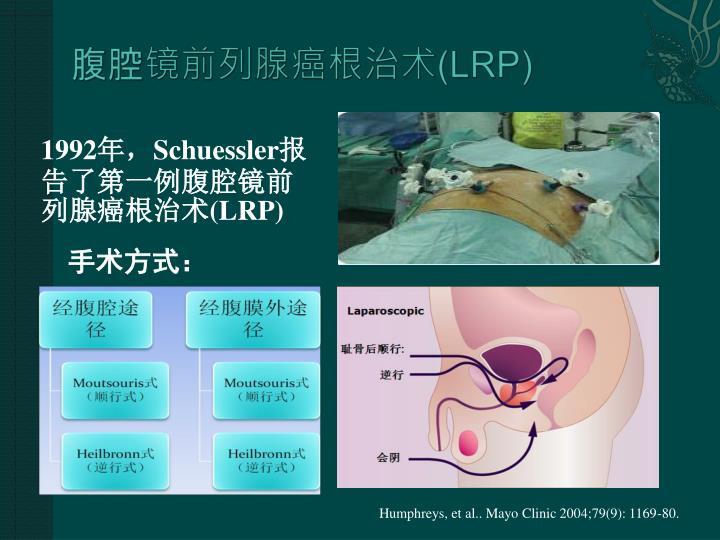 腹腔镜前列腺癌根治术