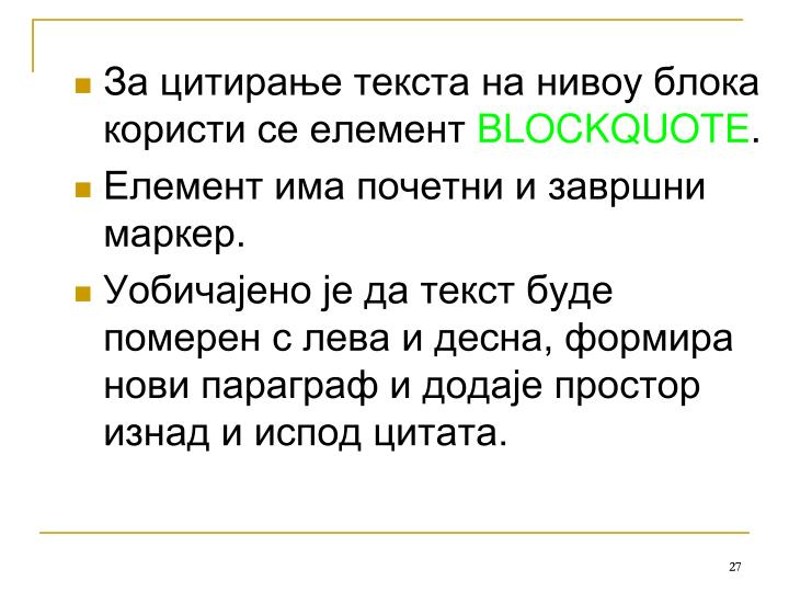 За цитирање текста на нивоу блока користи се елемент
