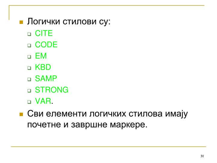 Логички стилови су:
