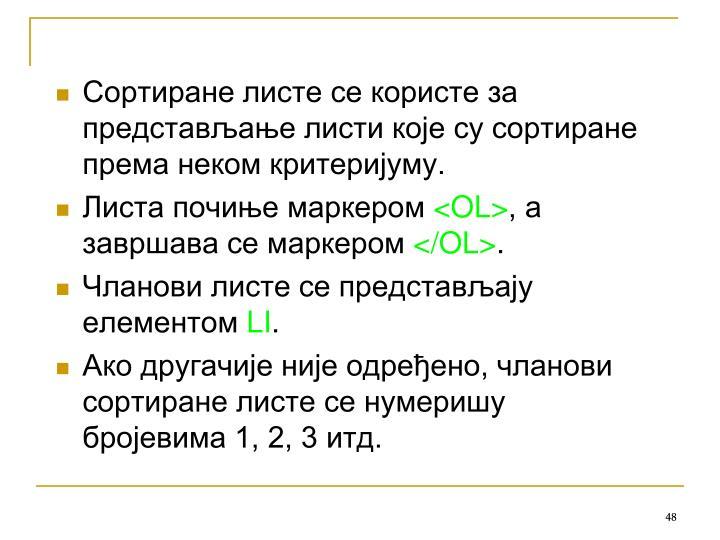 Сортиране листе се користе за представљање листи које су сортиране према неком критеријуму.