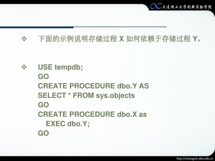 下面的示例说明存储过程