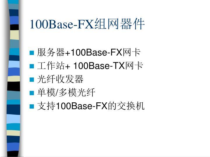 100Base-FX