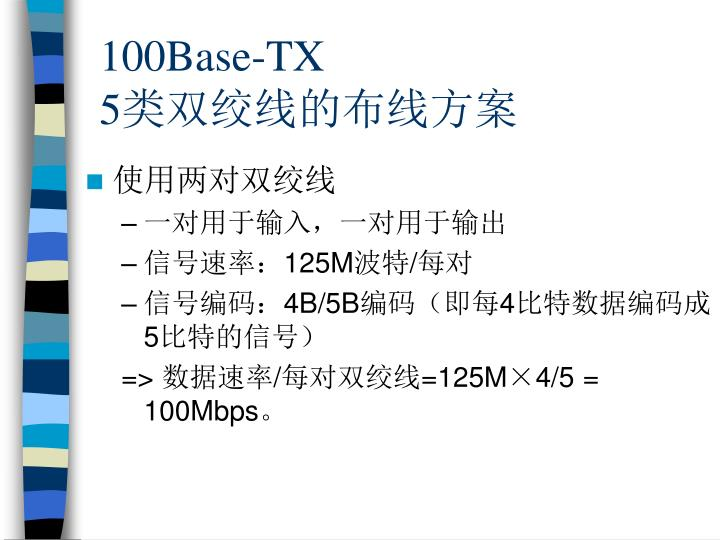 100Base-TX