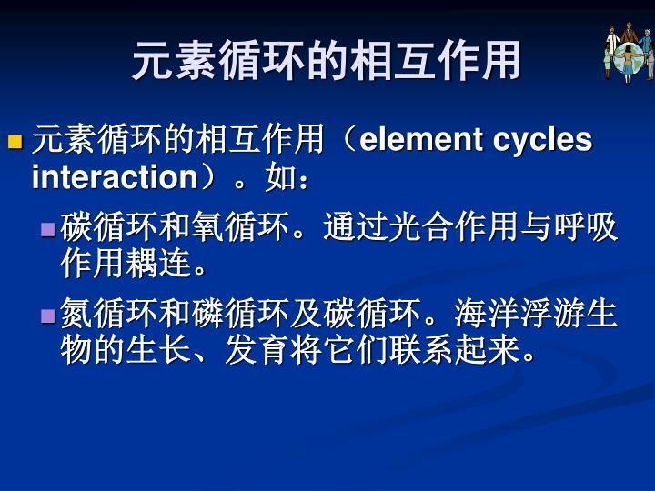 元素循环的相互作用