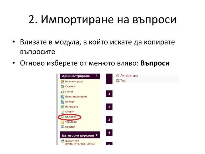 2. Импортиране на въпроси
